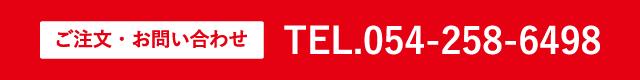 TEL.054-258-6498